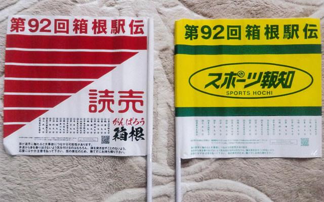 沿道の人に配られる読売と報知の旗