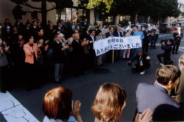 市役所玄関で500人からの送別を受ける井川さん