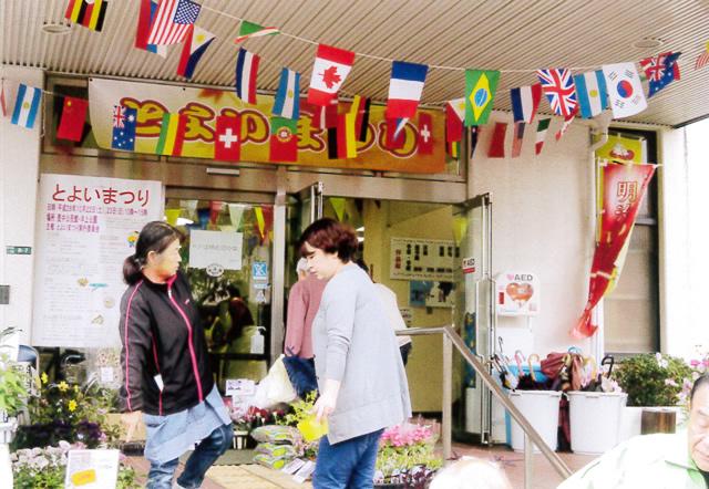 豊井公民館入り口と万国旗