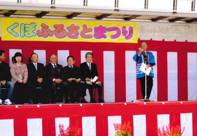 山岡会長 挨拶と来賓の皆さん