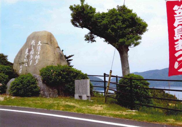 大城入口の石碑