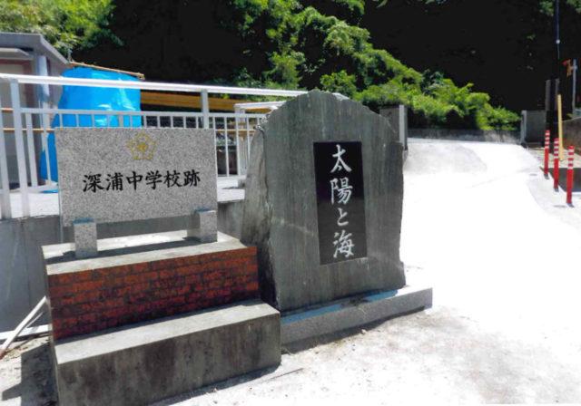 校庭にある石碑(せきひ)