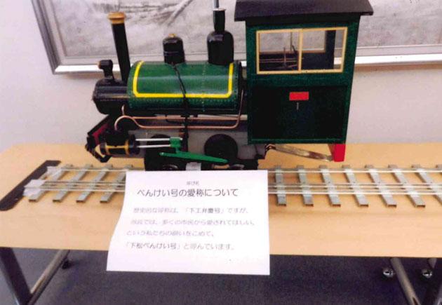 べんけい号の模型