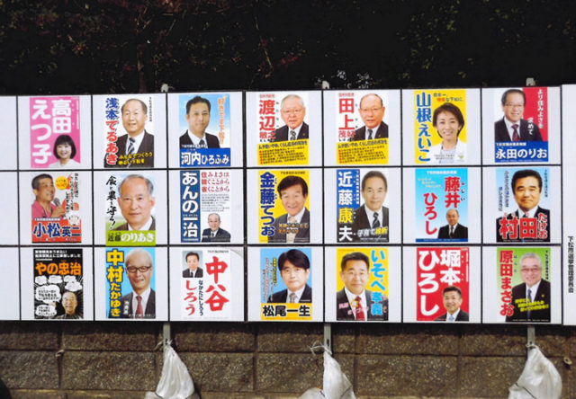 掲示板に張られた立候補のポスター