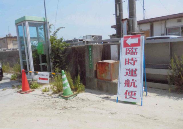 よくわかる新川桟橋行案内標識