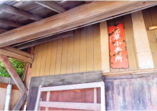 明治時代のタバコ小売所の看板