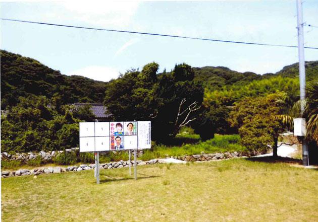 9人の島にも選挙ポスター