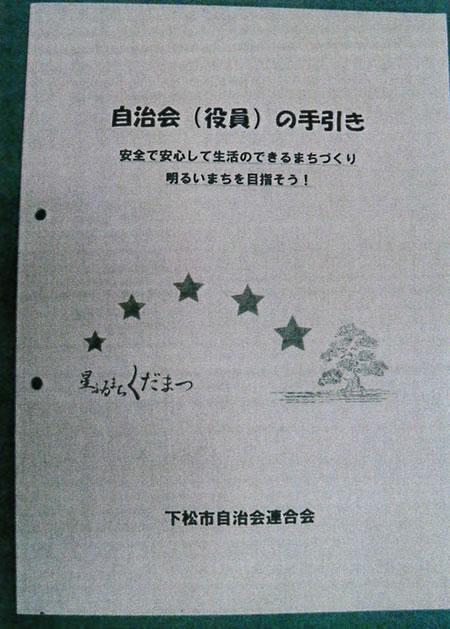 36ページの防災の手引き