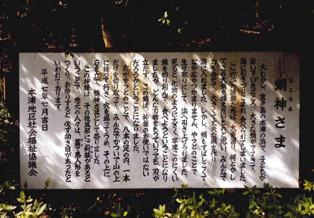 本浦八幡宮の参道にある蛸神様の説明文