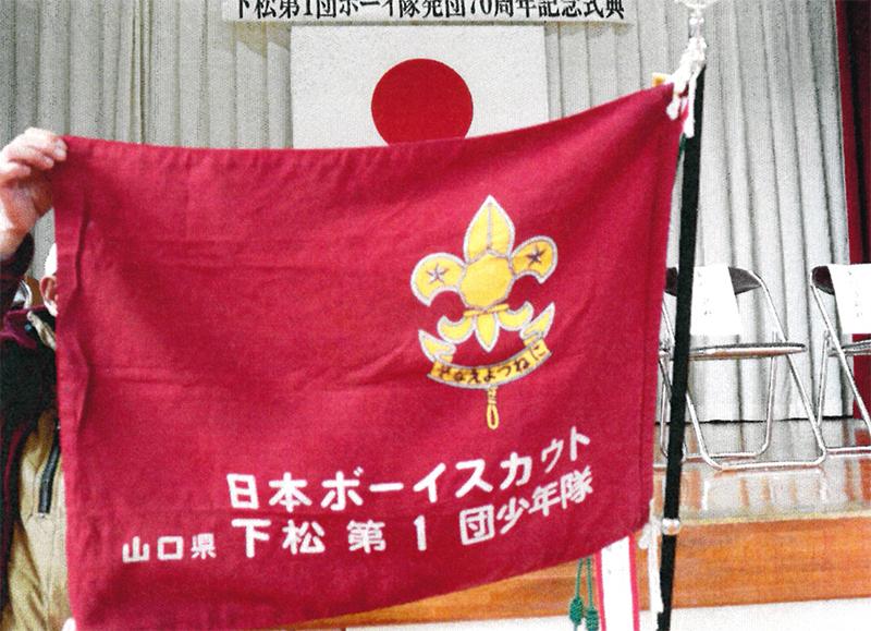 古くなった隊旗