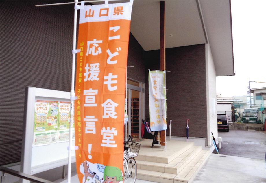旗岡集会所の玄関